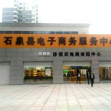 陕西石泉服务中心