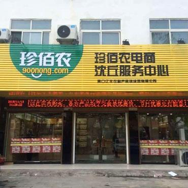 河南沈丘服务中心