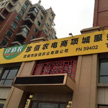 河南项城服务中心