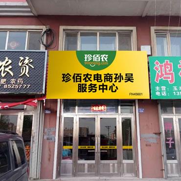 黑龙江孙吴服务中心