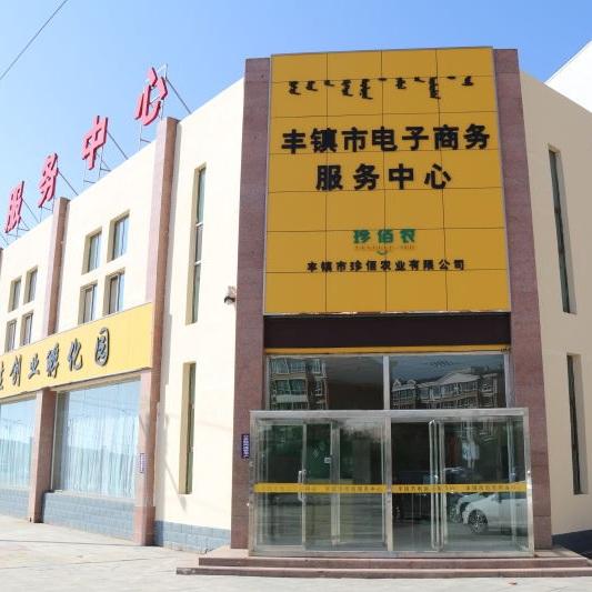 内蒙古丰镇服务中心